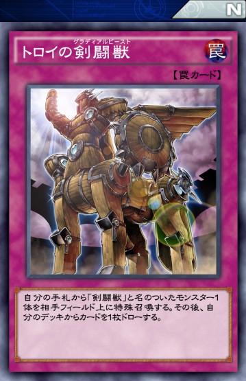 【遊戯王デュエルリンクス】「トロイの剣闘獣」で相手にカードを送りつける意味ってないよなのサムネイル画像