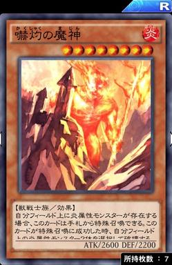 【遊戯王デュエルリンクス】「赫灼の魔神」は「キックファイア」とのコンボで使えそうだなのサムネイル画像