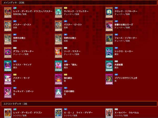【速報】ストラクEX 「王者の鼓動」新カードまとめ 「バスター・モード」きたあああ!!!のサムネイル画像
