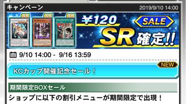 【速報】KCカップ開催記念セール! 120円SR確定のサムネイル画像
