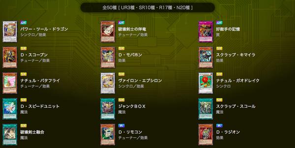 【速報】「パワー・オブ・ブレイブ」UR・SRカードまとめ 「好敵手の記憶」きたあああ!!!
