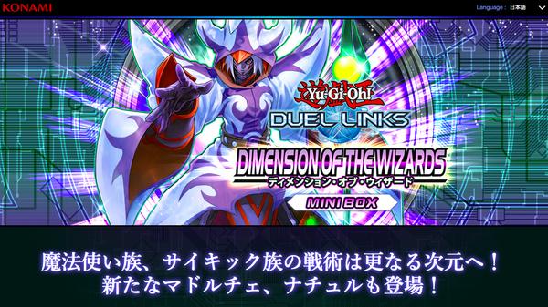 【速報】第18弾ミニBOX「ディメンション・オブ・ウィザード」が3月12日に登場! 「アーカナイト・マジシャン」きたあああ!!!のサムネイル画像