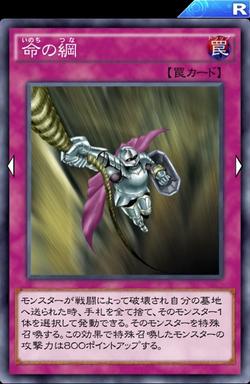 【遊戯王デュエルリンクス】「命の綱」は手札コストがツラいねのサムネイル画像