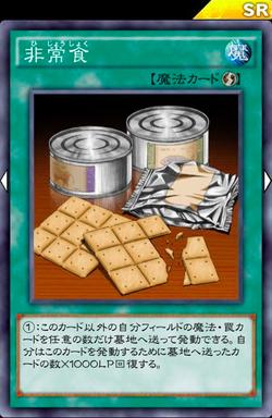 【遊戯王デュエルリンクス】「非常食」は「ゴブリンのやりくり上手」とのコンボが強力!?のサムネイル画像