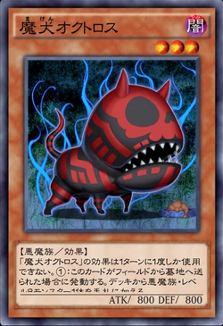【遊戯王デュエルリンクス】「魔犬オクトロス」はかなり汎用性が高いなのサムネイル画像