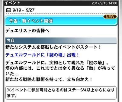 【デュエルリンクス】新イベント「異次元の塔」はLP引き継ぎの連続デュエル!?のサムネイル画像