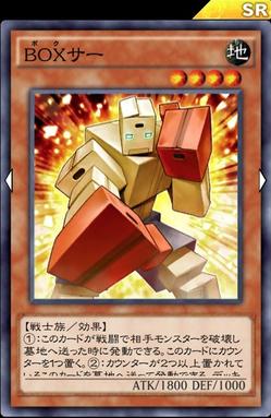 【遊戯王デュエルリンクス】「BOXサー」の破壊耐性はかなり優秀のサムネイル画像