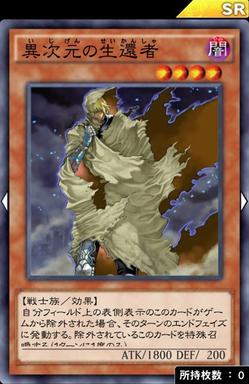 【遊戯王デュエルリンクス】「異次元の生還者」は帝デッキ実装フラグ?のサムネイル画像