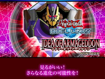 【速報】新ミニBOX「イデア・オブ・アーマゲドン」を22日に追加 「DDD死偉王ヘル・アーマゲドン」きたあああ!!!のサムネイル画像