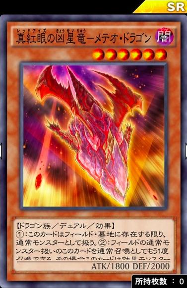 「真紅眼の凶星竜-メテオ・ドラゴン リンクス」の画像検索結果
