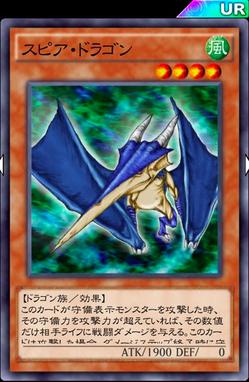 【遊戯王デュエルリンクス】「スピア・ドラゴン」はURの価値がないなのサムネイル画像