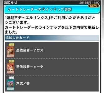 【速報】カードトレーダー更新 「憑依装着-アウス」「憑依装着-ヒータ」きたあああ!!!のサムネイル画像
