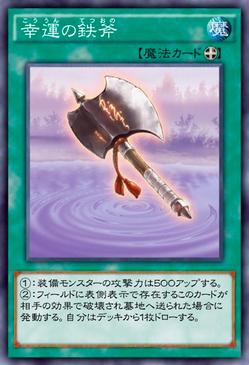 【遊戯王デュエルリンクス】「幸運の鉄斧」ってドロー条件が厳しすぎるよねのサムネイル画像