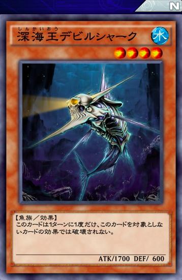 【遊戯王デュエルリンクス】「深海王デビルシャーク」は「つり天井」を回避できるぞのサムネイル画像