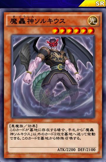 【遊戯王デュエルリンクス】「魔轟神ソルキウス」は魔轟神デッキのメインアタッカーのサムネイル画像