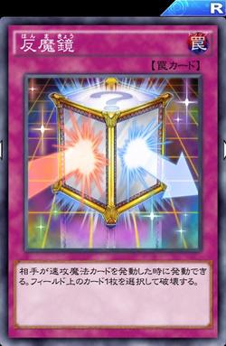 【遊戯王デュエルリンクス】「反魔鏡」は意外と使いにくいなのサムネイル画像