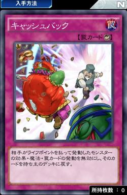 【遊戯王デュエルリンクス】「キャッシュバック」はサイキックメタになるなのサムネイル画像