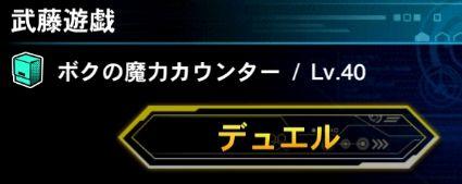 【遊戯王デュエルリンクス】武藤遊戯Lv40は「魔導獣ケルベロス」デッキが有効?のサムネイル画像