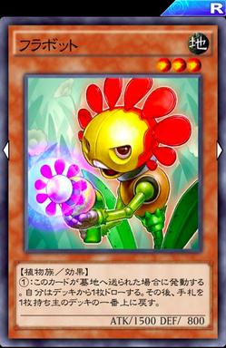 【遊戯王デュエルリンクス】「フラボット」は使えそうで使えないなのサムネイル画像