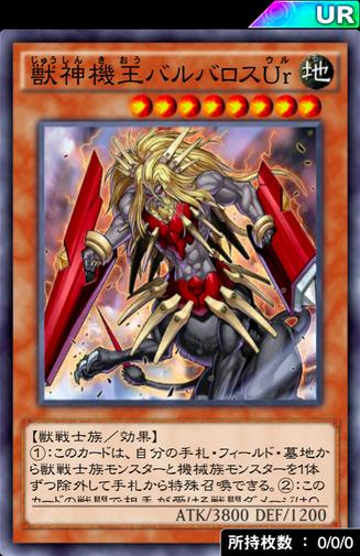 【デュエルリンクス】「獣神機王バルバロスUr」を使った面白いデッキない?のサムネイル画像