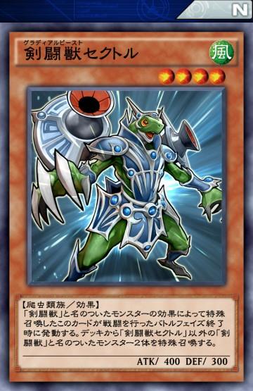 【デュエルリンクス】剣闘獣デッキに「セクトル」を採用してる人が少ないのは何で?のサムネイル画像