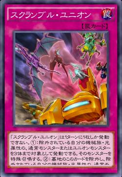 【デュエルリンクス】「スクランブル・ユニオン」実装で「XYZ-ドラゴン・キャノン」がネタじゃなくなったな!のサムネイル画像