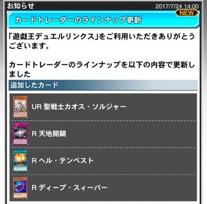 【速報】カードトレーダー更新 カオソル&海強化きたあああ!!!のサムネイル画像