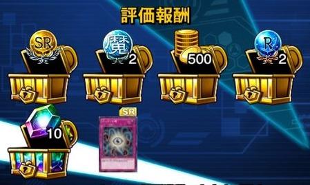 【遊戯王デュエルリンクス】イベントで集めたゴールドや宝玉は何に使う?のサムネイル画像