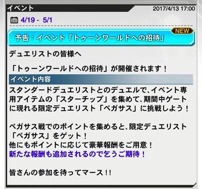 【速報】デュエルルーム追加&ペガサス再々来日きたあああ!!! サクリファイス3枚目を配布?