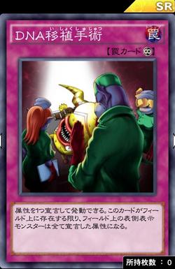 【遊戯王デュエルリンクス】「DNA移植手術」は「A・O・J」カードが増えればワンチャン!?のサムネイル画像