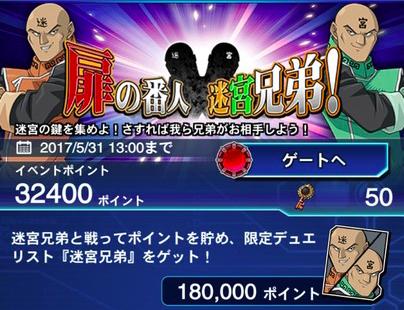 【速報】イベント「扉の番人 迷宮兄弟!」ポイント到達報酬まとめのサムネイル画像