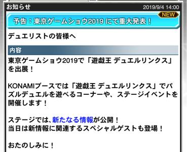 【速報】予告:東京ゲームショウ2019にて重大発表!のサムネイル画像