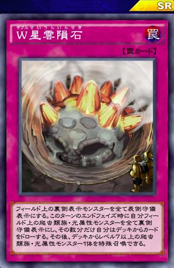 【遊戯王デュエルリンクス】「W星雲隕石」はアドの塊みたいなカードだな