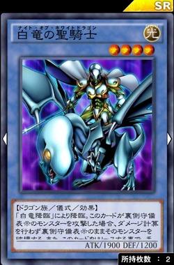 【遊戯王デュエルリンクス】儀式デッキは「青眼の白龍」を入れた白竜の聖騎士デッキが使いやすい!のサムネイル画像
