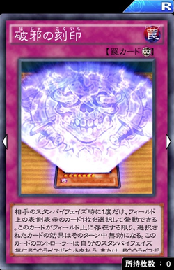 【遊戯王デュエルリンクス】「破邪の刻印」の効果はかなり強いよなのサムネイル画像