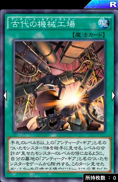 【遊戯王デュエルリンクス】「古代の機械工場」は発動コストが重すぎるのサムネイル画像