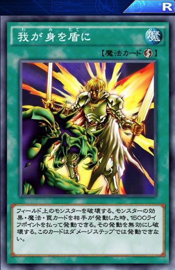 【遊戯王デュエルリンクス】「我が身を盾に」エースモンスターを守るのに使える?のサムネイル画像