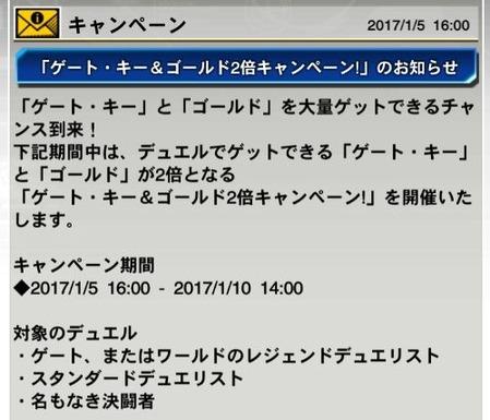 【遊戯王デュエルリンクス】鍵&ゴールド2倍キャンペーンでステージ38止めが有利!?のサムネイル画像