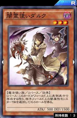 【遊戯王デュエルリンクス】「闇霊使いダルク」が厄介すぎると話題にのサムネイル画像
