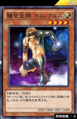 【遊戯王デュエルリンクス】「錬金生物 ホムンクルス」はいろんな使い方ができそうだなのサムネイル画像