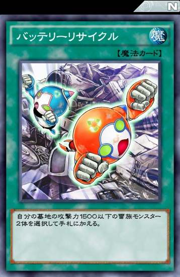 【遊戯王デュエルリンクス】「バッテリーリサイクル」は簡単に1アド取れる強カードのサムネイル画像