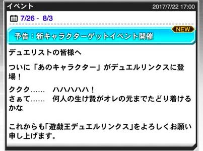 【速報】新キャラクターゲットイベントは7月26日から!のサムネイル画像
