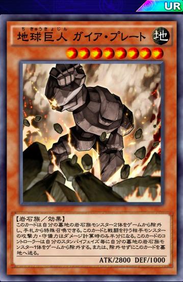 【遊戯王デュエルリンクス】「地球巨人 ガイア・プレート」は岩石族デッキのエースモンスターだなのサムネイル画像