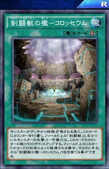 【遊戯王デュエルリンクス】「剣闘獣の檻-コロッセウム」のステータスアップ効果は遅すぎるのサムネイル画像