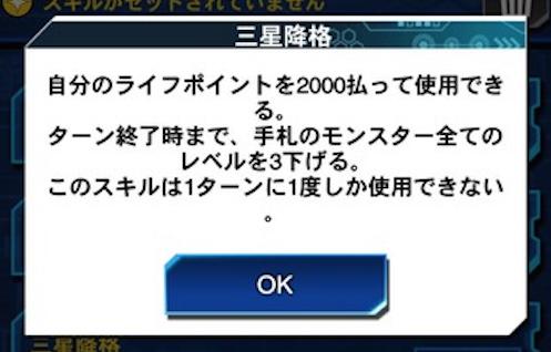 【遊戯王デュエルリンクス】「三星降格」をメタれるカードってない?のサムネイル画像