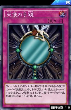 【遊戯王デュエルリンクス】「天使の手鏡」は海馬のエネコン対策に使える?のサムネイル画像