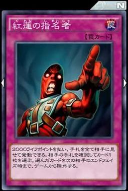 【遊戯王デュエルリンクス】「紅蓮の指名者」が有能すぎてワロタwwwwのサムネイル画像