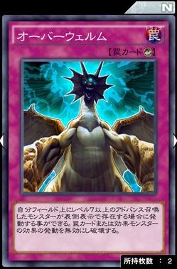 【遊戯王デュエルリンクス】「オーバーウェルム」で魔神を守るの強すぎwwwのサムネイル画像