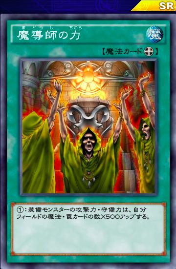 【遊戯王デュエルリンクス】「魔導師の力」の攻撃力・守備力アップは超強力のサムネイル画像