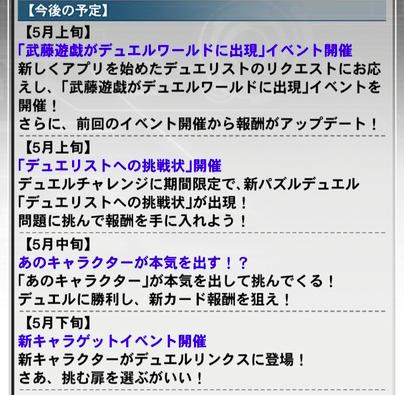 【速報】運営が5月の予定を発表 マリクは下旬に登場か!?のサムネイル画像